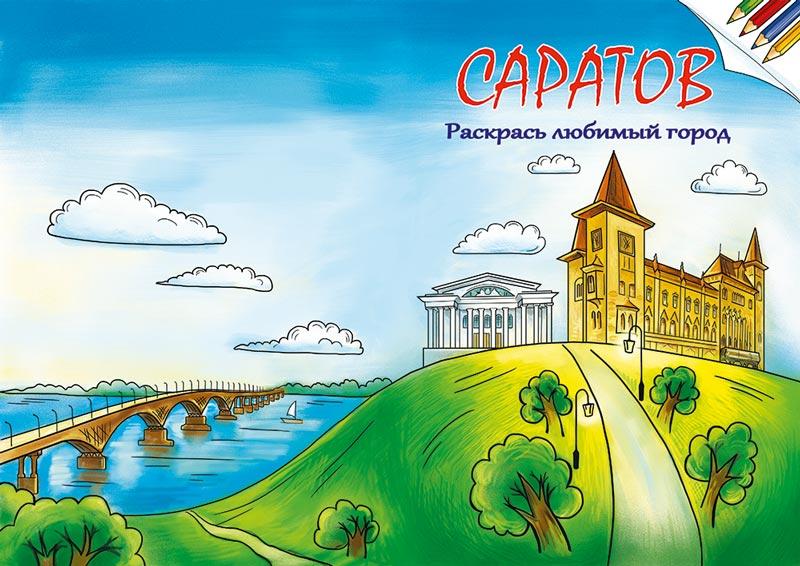 Любимый город открытки