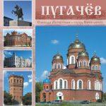 Пугачёв: слобода Мечетная — город Николаевск
