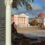 Вольск: село Малыковка – город Волгск