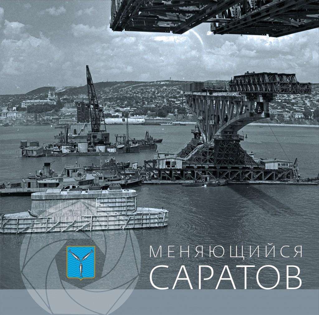 OblSaratov03