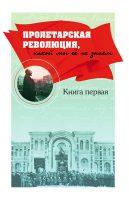 Кумаков А.В., Симонов А.А. - Пролетарская революция, какой мы её не знаем