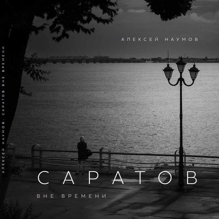 saratov-vne-vremeni
