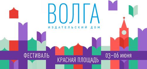 Festival-Krasnaya-ploshhad
